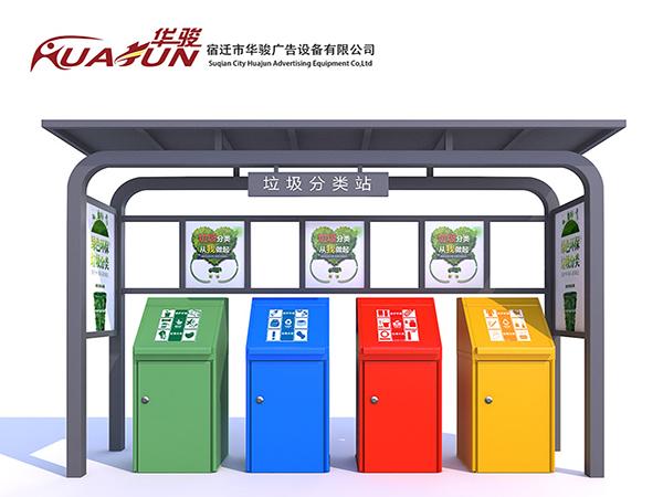 垃圾分类亭-HJ4001