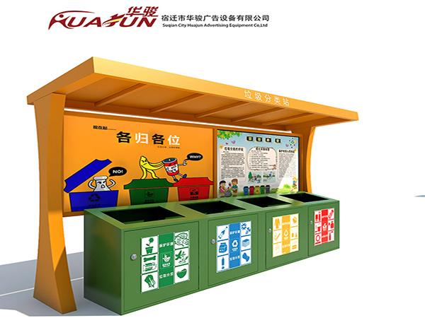 垃圾分类亭-HJ4007